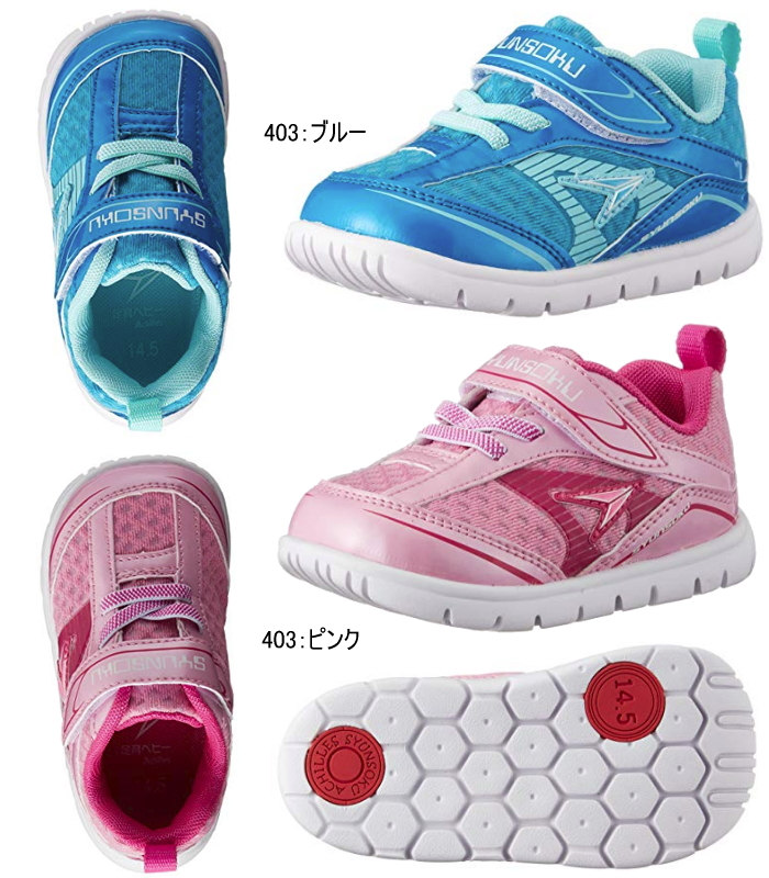 Child boy kids baby child shoes baby shoes sneakers of the シュンソク 瞬足足育 baby  woman fd39a4e1a