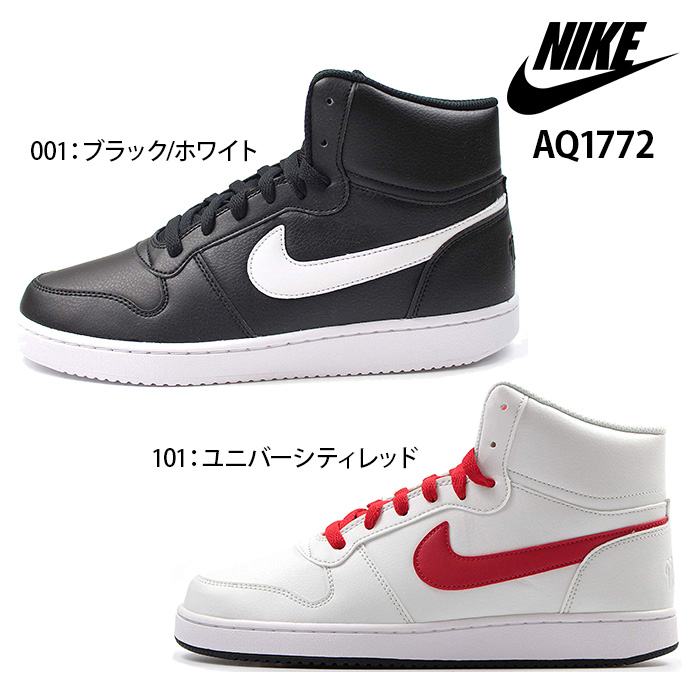 Nike NIKE EBERNON MID AQ1772 men higher frequency elimination sneakers