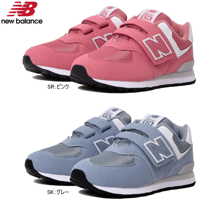 promo code bc5ae 04846 New Balance 574 kids Jr. sneakers New Balance YV574 SK SR shoes