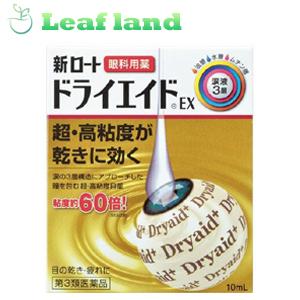 ドライエイドEX 10ml 第3類医薬品 おすすめ特集 ロート製薬 日本 メール便送料無料 2個セット