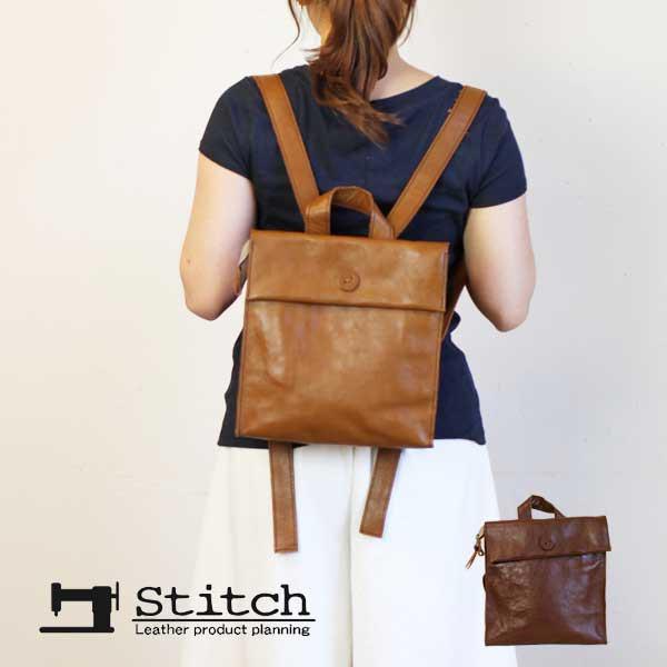Stitch(ステッチ) リュックサック【リュック リュックサック バッグ レディース かばん 本革】【北欧 ナチュラル おしゃれ カフェ 雑貨】