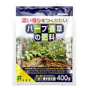 濃い香りをつくりたい方に ハーブ香草の肥料 400g ゆっくり効く 定番 有機 香り向上 プレゼント 花ごころ