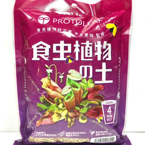 常識を覆す培養土タイプの食虫植物専用用土 食虫植物の土0.6L 日本限定 プロトリーフ 専用用土 食虫植物研究科監修 弱酸性 売り出し 4号鉢