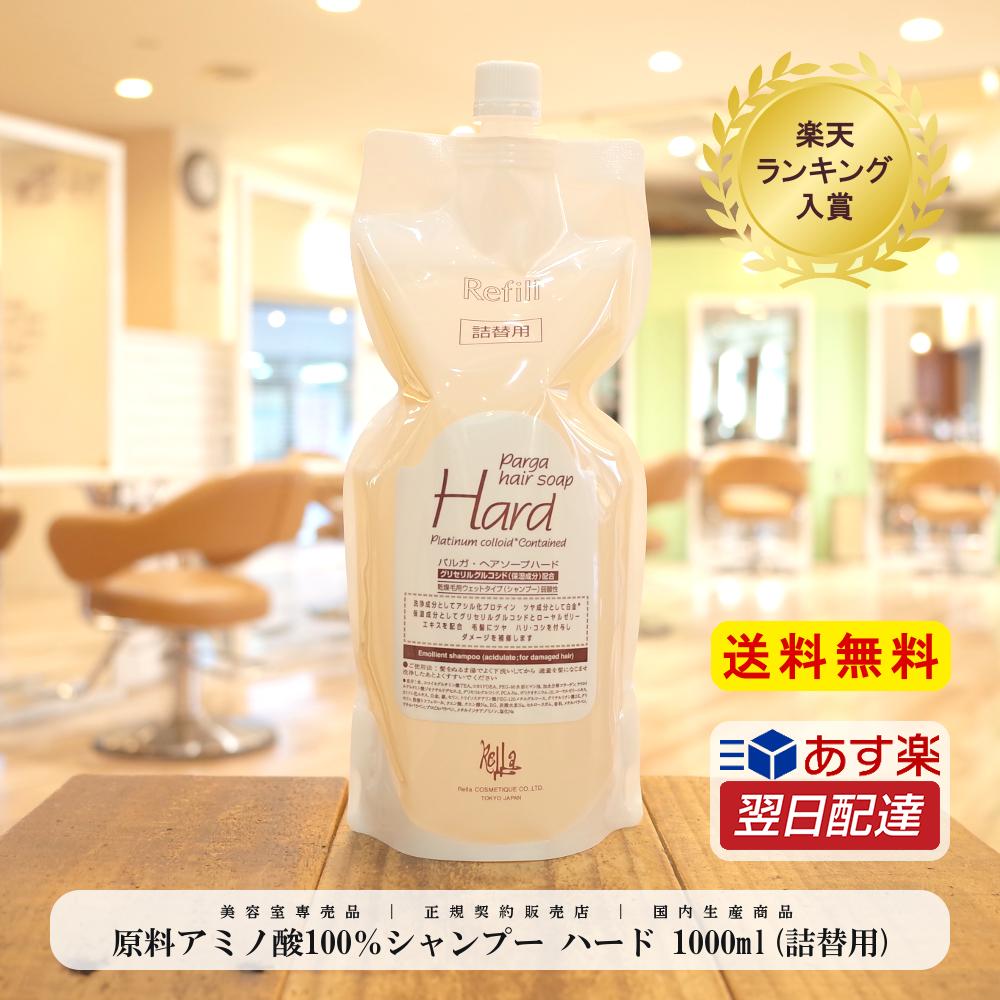 最高級天然 アミノ酸 100% シャンプー レラ パルガは髪と同じアミノ酸で出来ています アミノ酸系シャンプー 送料無料 美容室専売品 あす楽 レラパルガ アミノ酸シャンプー パルガ ヘアソープ ハード 1 35%OFF つめかえ ダメージケアシャンプー 弱酸性 美容室 アミノ酸系 詰替 詰め替え サロン専売品 保証 低刺激 アミノシャンプー 詰替用 ギフト 美容室専売 000ml 特大
