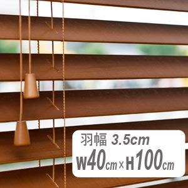 1年間の製品保証付き 選べる4カラー 6層UV塗装 ウッドブラインド 羽幅3.5cm幅40cm高さ100cm 店内限界値引き中&セルフラッピング無料 最安値挑戦中 年末年始大決算 低価格でも高品質な木製ブラインドです