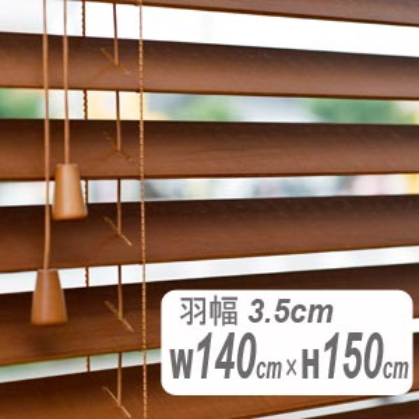 ウッドブラインド 羽幅3.5cm幅140cm高さ150cm 最安値挑戦中  低価格でも高品質な木製ブラインドです