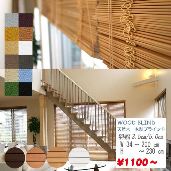 1年間の製品保証付き ☆国内最安値に挑戦☆ 新色追加 選べる4カラー 6層UV塗装☆ ウッドブラインド 低価格でも高品質な木製ブラインドです 既製サイズ オーダーサイズ 最安値挑戦中 ブラインドカーテン