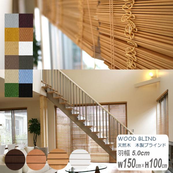 1年間の製品保証付き!!選べる4カラー♪6層UV塗装!! ウッドブラインド 羽幅5.0cm幅150cm高さ100cm 最安値挑戦中  低価格でも高品質な木製ブラインドです