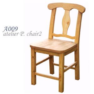 【送料無料】ダイニングチェア アトリエPチェアー2  atelierP.chair2 カントリー パイン材