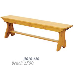 【送料無料】ベンチ1500   A010-150bench1500 カントリー パイン材