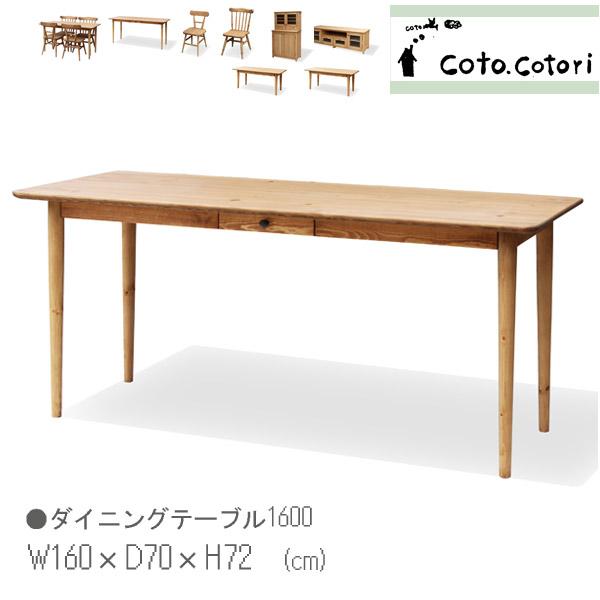 ダイニングテーブル 送料無料   テーブル1600