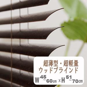 【北海道天然木使用】超薄型・約0.8mm超軽量ウッドブラインド幅45~60cm高さ51~70cm