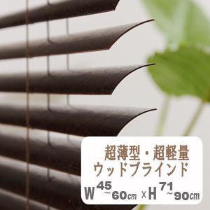 【北海道天然木使用】超薄型・約0.8mm超軽量ウッドブラインド幅45~60cm高さ91~110cm