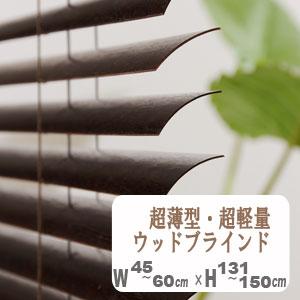 【北海道天然木使用】超薄型・約0.8mm超軽量ウッドブラインド幅45~60cm高さ131~150cm
