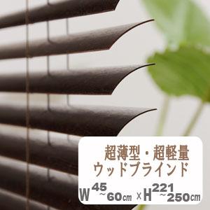 【北海道天然木使用】超薄型・約0.8mm超軽量ウッドブラインド幅45~60cm高さ221~250cm