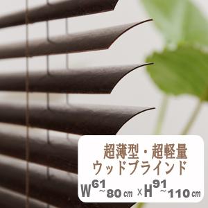 【北海道天然木使用】超薄型・約0.8mm超軽量ウッドブラインド幅61~80cm高さ91~110cm