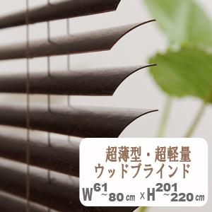 【北海道天然木使用】超薄型・約0.8mm超軽量ウッドブラインド幅61~80cm高さ201~220cm