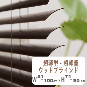 【北海道天然木使用】超薄型・約0.8mm超軽量ウッドブラインド幅81~100cm高さ71~90cm