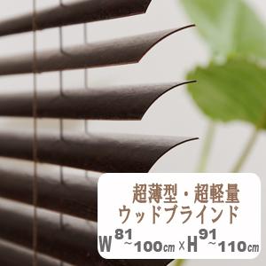 【北海道天然木使用】超薄型・約0.8mm超軽量ウッドブラインド幅81~100cm高さ91~110cm