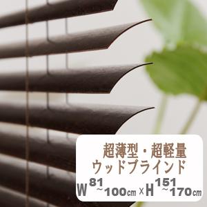 【北海道天然木使用】超薄型・約0.8mm超軽量ウッドブラインド幅81~100cm高さ151~170cm