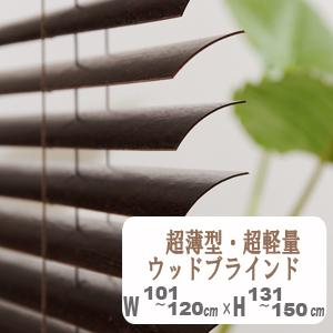 【北海道天然木使用】超薄型・約0.8mm超軽量ウッドブラインド幅101~120cm高さ131~150cm