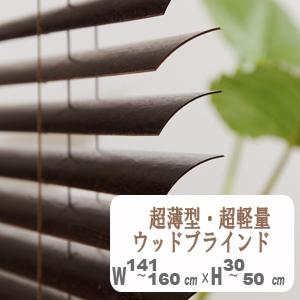 【北海道天然木使用】超薄型・約0.8mm超軽量ウッドブラインド幅141~160cm高さ30~50cm