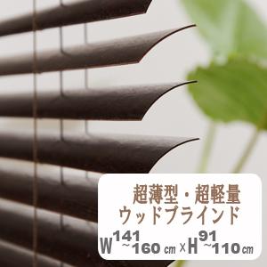 【北海道天然木使用】超薄型・約0.8mm超軽量ウッドブラインド幅141~160cm高さ91~110cm