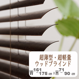 【北海道天然木使用】超薄型・約0.8mm超軽量ウッドブラインド幅161~175cm高さ71~90cm