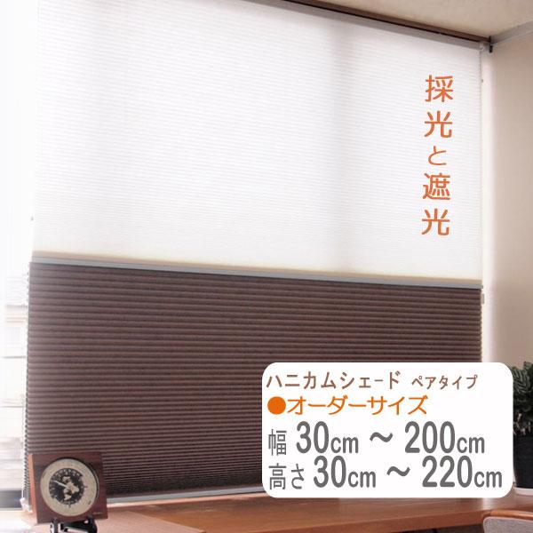 ハニカムスクリーン  ペアタイプ  オーダーサイズ 送料無料 ハニカムシェイド  コード式 ペアタイプ 幅30cm~200cm 高さ30cm~220cm ハニカムシェード