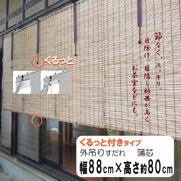外吊りすだれ 蒲芯(がましん)小 くるっと(高さ調整・収納機能)付きタイプ 幅88cm×高さ約80cm  HAYATON