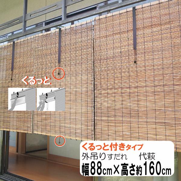 外吊りすだれ 大萩(だいはぎ)大 高さ調整・収納機能付きタイプ  幅88cm×高さ約160cm  HAYATON