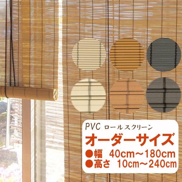 防炎 PVCロールスクリーン オーダーサイズ 送料無料 幅40cm~180cm 高さ10cm~240cm ロールアップ 高耐久 汚れが付着しにくい 和風 和室 アジアン PVCスクリーン