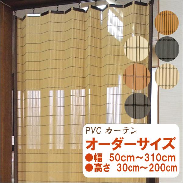 防炎 PVCカーテン オーダーサイズ  送料無料 幅50cm~310cm高さ30cm~200cm 防炎 高耐久 汚れが付着しにくい 和風 アジアン 和室