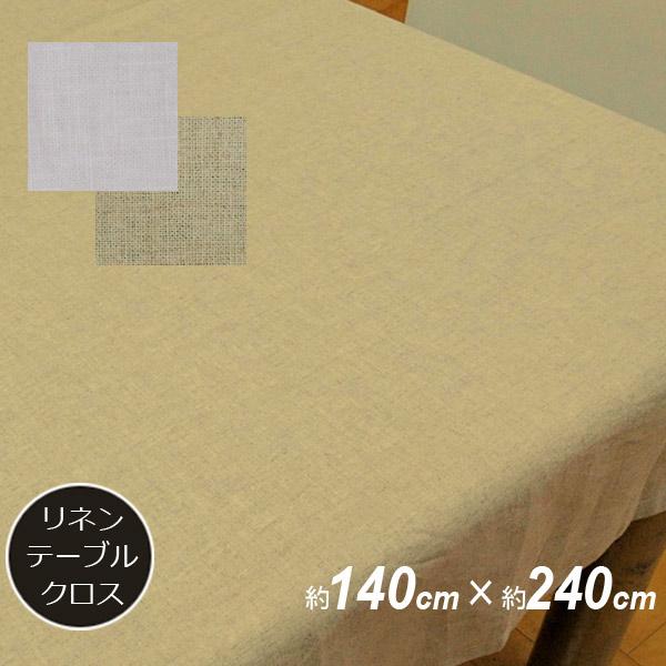 リネンテーブルクロス 約140cm×約240cm 日本製 天然麻100%