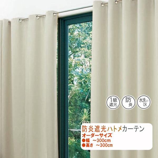 舗 ハトメカーテン オーダーサイズ 防炎 1級遮光 ウォッシャブル 防炎ラベル付き 無料サンプルOK 日本製