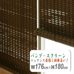 バンブースクリーン ニュアンス 幅176cm高さ180cm  HAYATON ロールアップ すだれ 竹ロールスクリーン