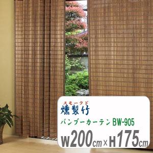 燻製竹スモークドバンブーカーテンbw-905幅200cm高さ175cm 竹ロールスクリーン