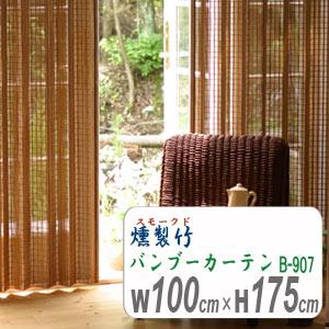 燻製竹スモークドバンブーカーテンb-907幅100cm高さ175cm 竹ロールスクリーン