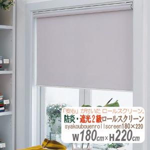 防炎遮光2級 ロールスクリーン 180×220(cm) 拭き洗い可能  HAYATON