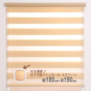 ゼブラ調ツイン 調光ロールスクリーン 幅180cm高さ約190cm  HAYATON チェーン式