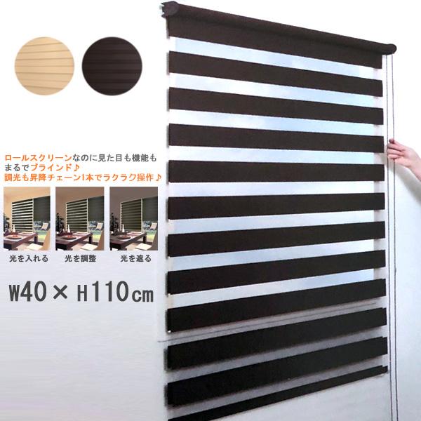 与え カーテンレールに取り付け可能 ロールスクリーンなのに 贈与 見た目も機能もまるでブラインド 調光ロールスクリーン チェーン式 規格サイズ 幅40cm高さ約110cm
