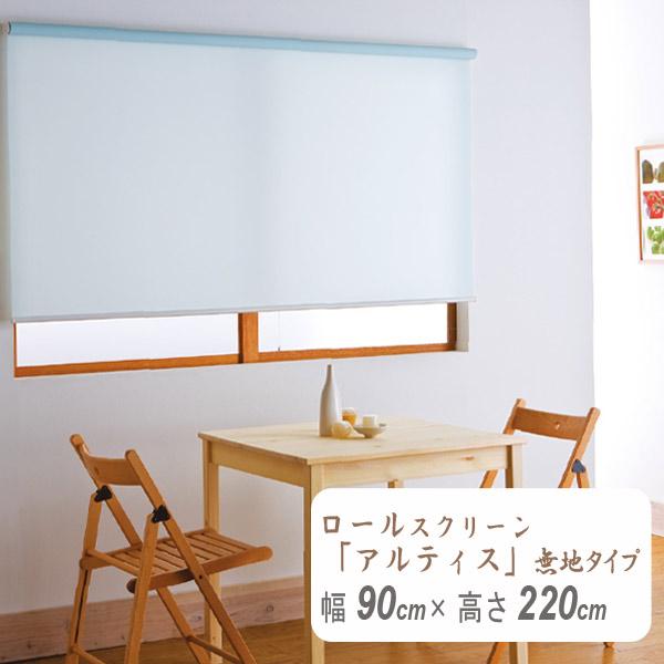 ロールスクリーン アルティス 無地タイプ 幅90高さ220(cm)