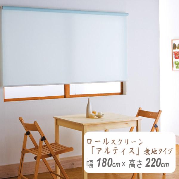 ロールスクリーン アルティス 無地タイプ 幅180高さ220(cm
