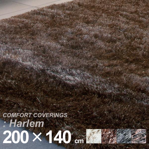 ベルギー McThree社製 スプリングヴァレー ハーレム 200cm×140cm 既製サイズ