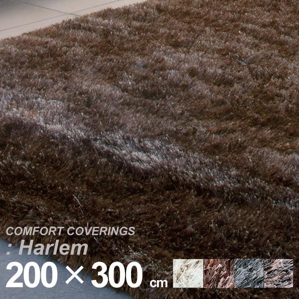 ラグマット ベルギー McThree社製 スプリングヴァレー ハーレム 200cm×300cm 既製サイズ