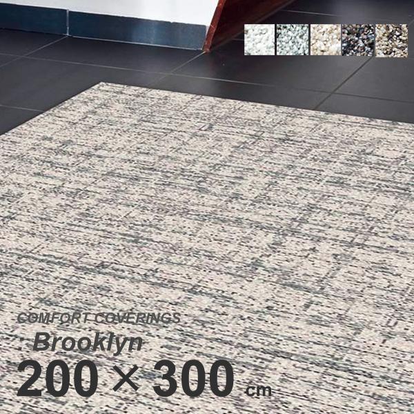ラグマット ベルギー McThree社製 スプリングヴァレー ブルックリン 200cm×300cm 既製サイズ 送料無料