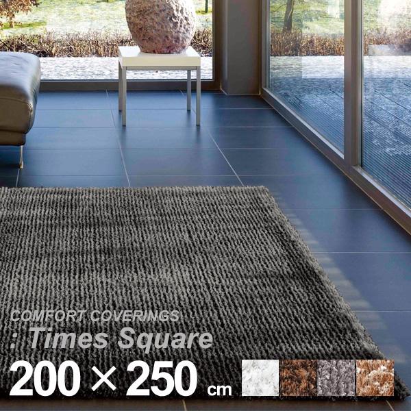 品質が ラグマット ベルギー McThree社製 200cm×250cm スプリングバレー タイムズスクエア Square 200cm×250cm 既製サイズ 既製サイズ Times Square, エンターキングオンライン:afd2cb34 --- clftranspo.dominiotemporario.com