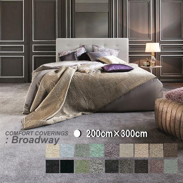 ラグマット ベルギー製 防炎 スプリングヴァレー ブロードウェイ 200cm×300cm 既製サイズ Broadway 無地カーペット