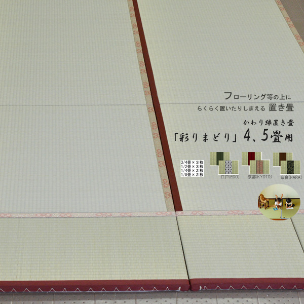 送料無料 フロア畳 フローリング畳 置き畳ユニット 彩りまどり 4.5畳用 和風 アジアン 和室