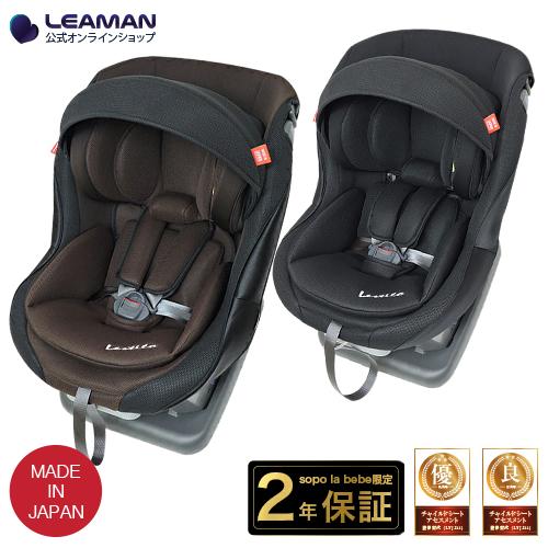 リーマン チャイルドシート レスティロ 2 新生児 日本製 メーカー直販 送料無料 国内製 ベビーシート Lestilo 2 0〜4歳 メーカー保証2年 カーシート